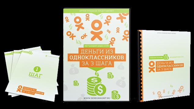 http://denegmagnit.ru/ok/images/cover.png